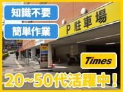 タイムズサービス株式会社 ヒューマックスパビリオン永山駐車場_03の求人画像