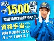 サンエス警備保障株式会社 所沢支社(18)【A】の求人画像