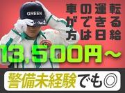 《オープニング大募集》10月限定!祝金10万円♪高日給案件多数!...