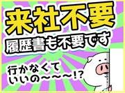善和警備保障株式会社 小川エリアのアルバイト・バイト・パート求人情報詳細