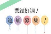 月収30万円以上!来社・履歴書不要!簡単WEB面接!最短2日でス...