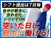 株式会社ハンズ 神奈川県藤沢市エリア2【001】のアルバイト・バイト・パート求人情報詳細