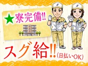 トランコムSC株式会社_郡山営業所_08(2299-0099)_k0110の求人画像