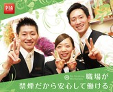 PIA 横浜モアーズ店のアルバイト・バイト・パート求人情報詳細