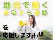 UTコミュニティ株式会社 奈良オフィス N-880のアルバイト・バイト・パート求人情報詳細