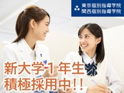 関西個別指導学院(ベネッセグループ) 西宮北口教室のアルバイト・バイト・パート求人情報詳細