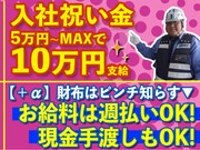 【82】ジョイント警備保障 志木のアルバイト・バイト・パート求人情報詳細