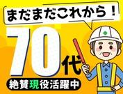 株式会社警都 東京本社 (6)の求人画像