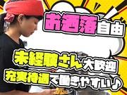 町田商店  福島西口店_07[148]の求人画像