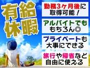 グリーン警備保障株式会社 町田支社(11)/A0450KN_DK028026a005のアルバイト・バイト・パート求人情報詳細