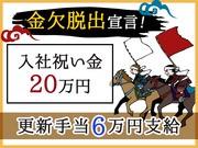 フジ技研株式会社 東北支店/矢幅エリアのアルバイト・バイト・パート求人情報詳細