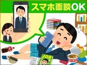 UTエイム株式会社(大田区エリア)8のアルバイト・バイト・パート求人情報詳細