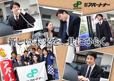 新しい業務にも熱心に取り組める方歓迎します!