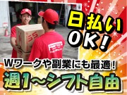 ファミリー引越センター株式会社 埼京支店8のアルバイト・バイト・パート求人情報詳細