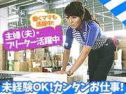佐川急便株式会社 戸田営業所(仕分け)のアルバイト・バイト・パート求人情報詳細