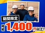 株式会社アットライン 横浜DC_03のアルバイト・バイト・パート求人情報詳細