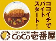 カレーハウスCoCo壱番屋 富谷あけの平店のアルバイト・バイト・パート求人情報詳細
