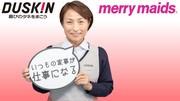 【江東区北砂】ダスキンメリーメイドおそうじスタッフ募集の求人画像