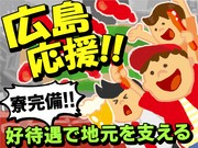 日本マニュファクチャリングサービス株式会社22/hiro121011のアルバイト・バイト・パート求人情報詳細