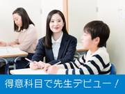 明光義塾 成増教室のアルバイト・バイト・パート求人情報詳細