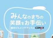 吉田美装株式会社(中川区の病院)の求人画像
