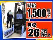 株式会社アットライン 横浜DC_04のアルバイト・バイト・パート求人情報詳細