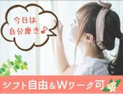 《業務委託》月収30万円以上も!50%OFFの社割あり☆経…