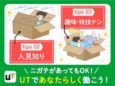 UTHP株式会社 泉中央エリアのアルバイト・バイト・パート求人情報詳細