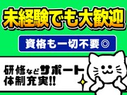 株式会社新日本/10381-2のアルバイト・バイト・パート求人情報詳細