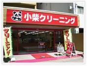 小柴クリーニング 横川駅前店(フリーター)の求人画像