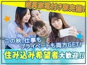 エヌエス・テック株式会社/yki103-1-99のアルバイト・バイト・パート求人情報詳細