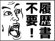 ≪カンタン軽作業≫未経験大歓迎★希望日払い制度×土日祝休み♪各種...
