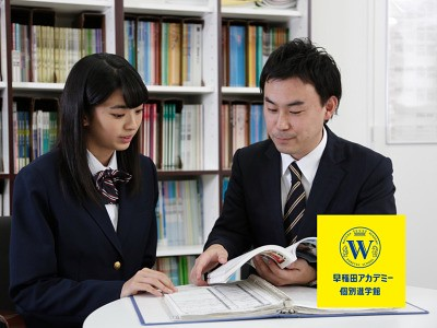 早稲田アカデミーの個別指導塾