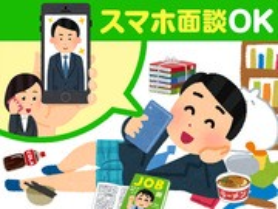 UTエイム株式会社(AIM-00000001-110)宝塚市エリアのアルバイト・バイト・パート求人情報詳細
