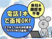\未経験でも月収31万円〜×日払いOK/日勤のみ◎履歴書不要×電話面接