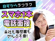 株式会社アクロスサポート/所沢駅のアルバイト・バイト・パート求人情報詳細