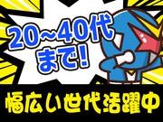 株式会社トーコー 岐阜支店 犬山口エリアの求人画像