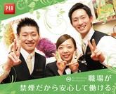 PIA 大森店[020]のアルバイト・バイト・パート求人情報詳細