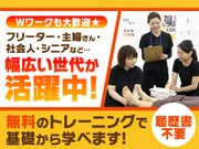 りらくる 流山店のアルバイト・バイト・パート求人情報詳細
