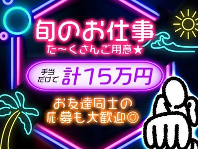所持金0円スタートが可能?!しっかり稼げる環境です