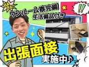 株式会社名晋_大阪営業所/瑞浪工場のアルバイト・バイト・パート求人情報詳細