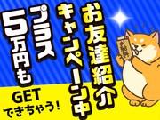 株式会社トーコー横浜支店 大船2エリアのアルバイト・バイト・パート求人情報詳細