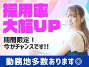 株式会社インテック/八尾エリアのアルバイト・バイト・パート求人情報詳細