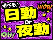 12月末までの短期【日払い可】大人気の倉庫内軽作業♪週2日~OK