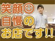 カレーハウスCoCo壱番屋 松原インター店のアルバイト・バイト・パート求人情報詳細