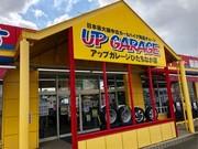アップガレージひたちなか店のアルバイト・バイト・パート求人情報詳細