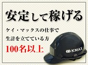 MAX日給2万5900円以上★日払い/週払い可!シフト自由!髪/...