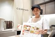 COMPHO マロニエゲート銀座2店のアルバイト・バイト・パート求人情報詳細