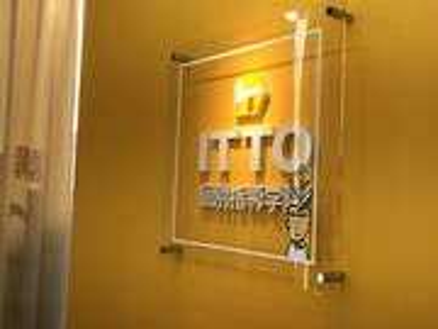 ITTO個別指導学院 兵庫加古川北校(兵庫県加古川市エリア4)のアルバイト・バイト・パート求人情報詳細