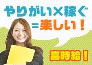株式会社APパートナーズ 北海道オフィス(SHOP販売スタッフ)あいの里駅エリアのアルバイト・バイト・パート求人情報詳細
